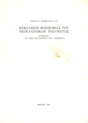 kefalaion-filosofias.png
