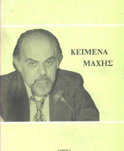 keimena-maxis.jpg