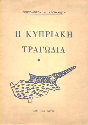 kipriaki-tragodia.png