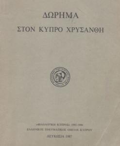 kipros-xrisanthis.jpg