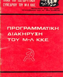 kke-ml.jpg