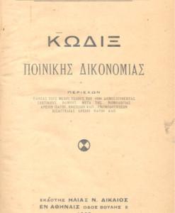 kodix-poinikis-dikonomias.jpg
