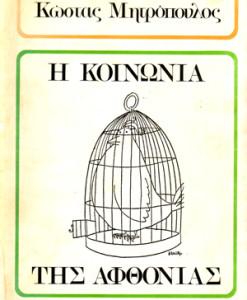koinonia-afthonias_0.jpg