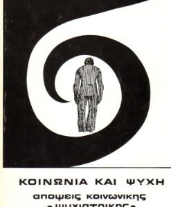 koinonia-kai-psixi.jpg
