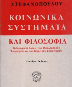 koinonika-sistimata-kai-filosofia--stefanopoulos.jpg