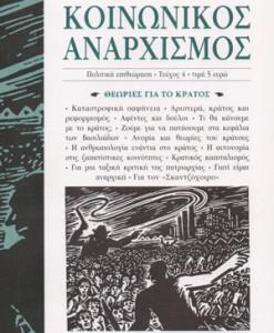 koinonikos-anarxismos.jpg