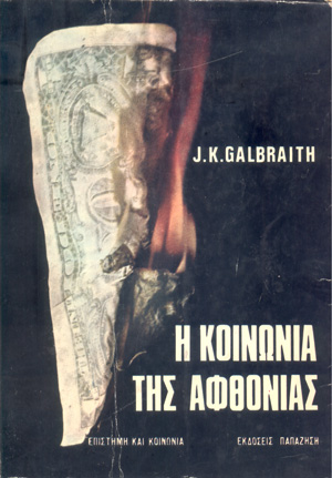 koinonis-tis-afthonias.jpg