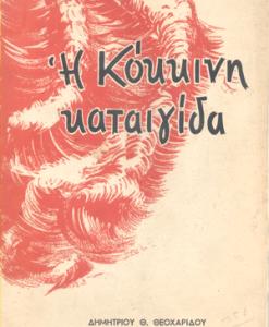 kokkini-kataigida.png