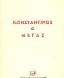 konstantinos-o-megas.jpg