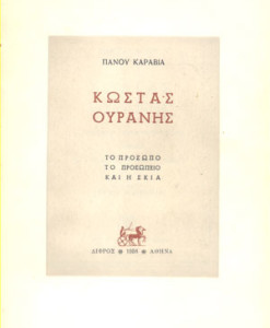 kostas-ouranis.jpg