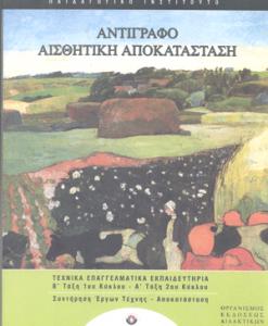 kotsalas-antigrafo-aisthitiki-apokatastasi.png