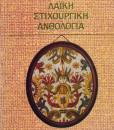 laiiki-stixourgiki-anthologia.jpg