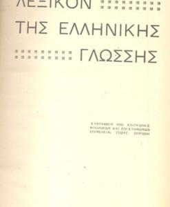 lexiko-ellinikis-glossas.jpg