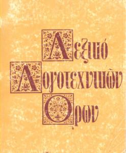lexiko-logotexnikon-oron.jpg