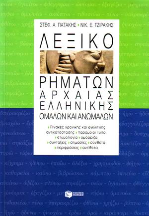 lexiko-rimatwn-arxaias.jpg