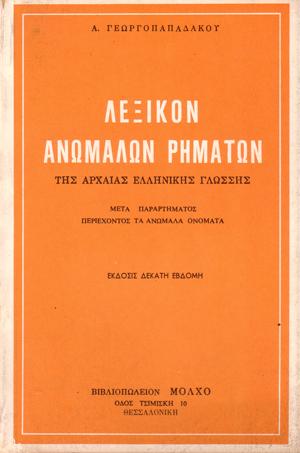 lexiko-rimatwn.jpg