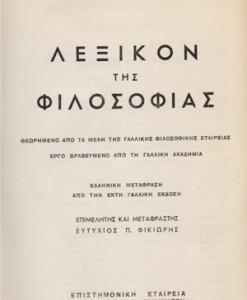 lexiko-tis-filosofias.jpg