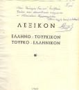 lexiko-tourkiko.jpg