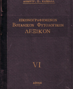 lexiko-votanologias-vi.jpg
