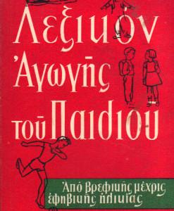 lexikon-agogis-tou-paidiou.jpg