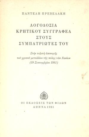 logodosia-kritikou-siggrafea.jpg