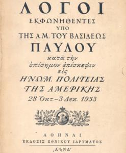logoi-ekfonithentes-apo-ton-basilea-Pavlo.jpg