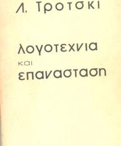 logotexnia-kai-epanastasi.jpg