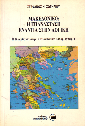 makedoniko.jpg