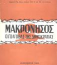 makronisos.jpg