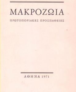 makrozwia