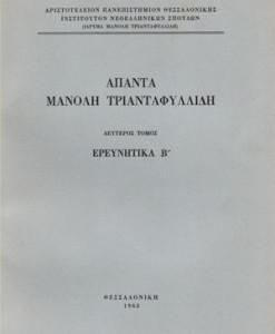 manoli-triantafilidi.jpg
