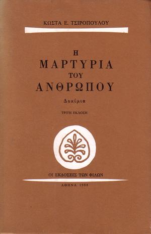 martyria-enos-antrhropou.jpg