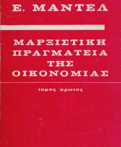 marxistiki-pragmateia.jpg