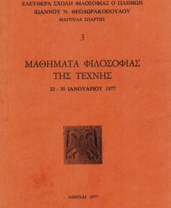 mathimata_filosofias_tis_texnhs.jpg