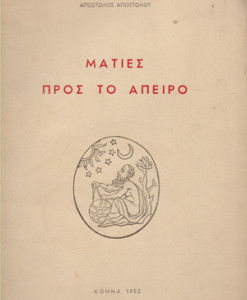 maties-pros-to-apeiro.jpg
