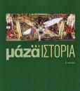 maza-kai-istoria.jpg