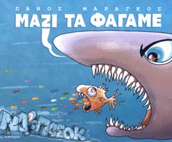 mazi-ta-fagame.png