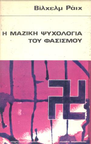 maziki-psixologia-fasismou.jpg