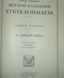 megali-elliniki-egkiklopaideia-drandaki.jpg