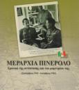 merarxia-pinerolo.jpg