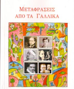 metafraseis-apo-ta-gallika--ritsonis.jpg