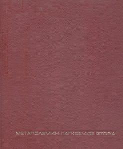 metapolemiki-pagkosmia-istoria.jpg