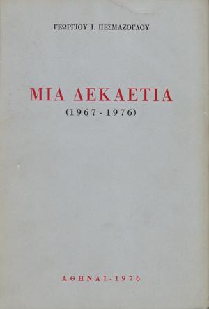 mia-dekaetia-1967-1976.jpg