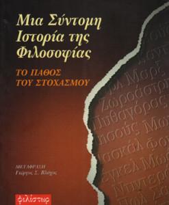 mia-sintomi-istoria-tis-filofias--solomon---higins.jpg