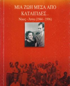 mia-zoi-mesa-apo-tis-kataigides-anna-teriaki-solwmou.jpg