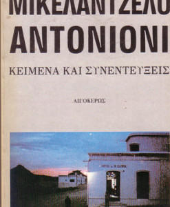 mikelantzelo-antonioni-keimena-kai-synentefxeis.jpg