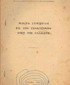 mikra-simvoili-eis-to-sinagermon.jpg