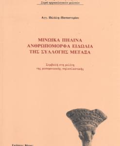 minoika-pilina-anthropomorfa-eidolia-tis-sullogis-metaksa.png