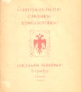 mitropolitis-smirnis.png