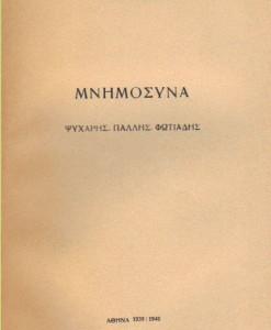 mnimosina.jpg